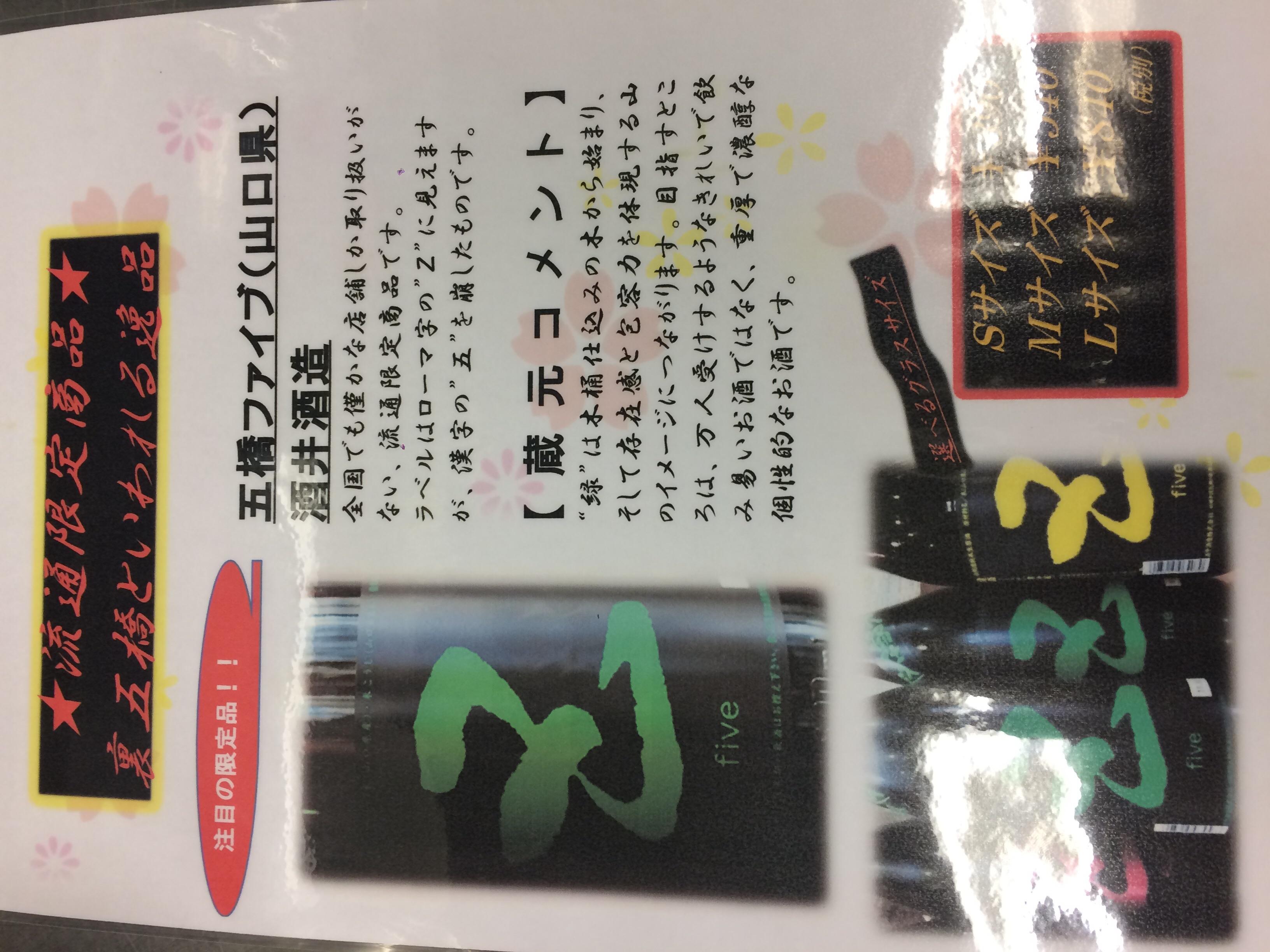 日本酒 五橋ファイブ